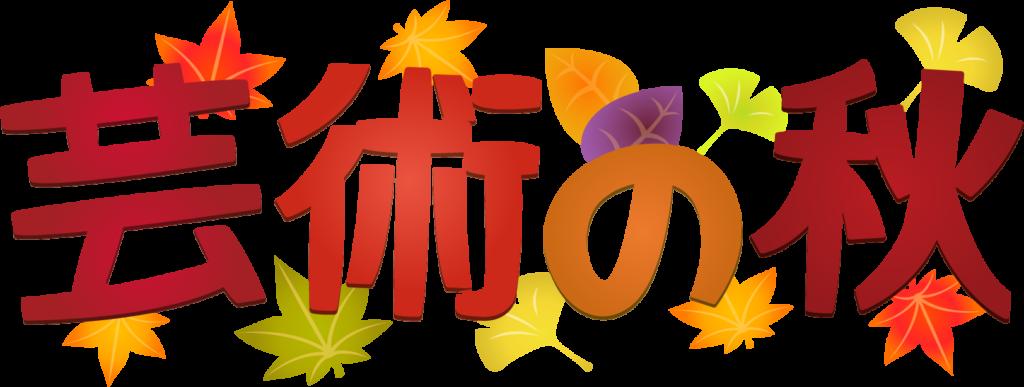 商用フリー・無料イラスト_芸術の秋文字_autumn039