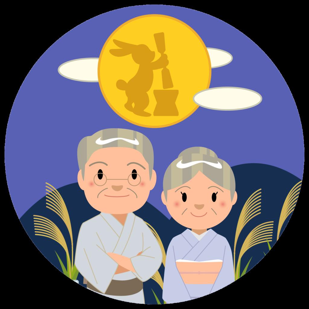 商用フリー・無料イラスト_9月_中秋の名月・お月見をする着物姿のおじいちゃんおばあちゃん_moon46