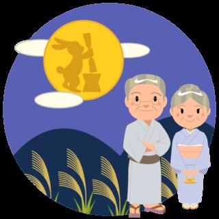 商用フリー・無料イラスト_9月_中秋の名月・お月見をする着物姿のおじいちゃんおばあちゃん_moon47