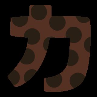商用フリー・無料イラスト_タピオカの文字「カ」_tapioca019