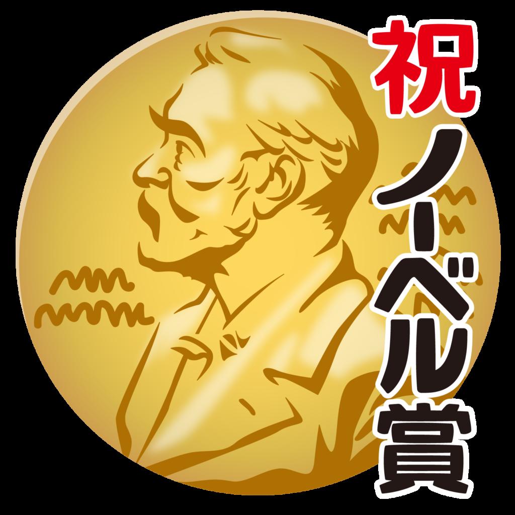 商用フリー・無料イラスト_ノーベル賞メダル大_NobelPrize024