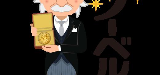 商用フリー・無料イラスト_祝・ノーベル賞文字_メダル_表彰_燕尾服_男性_外国人_笑顔_NobelPrize025