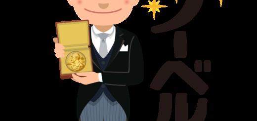 商用フリー・無料イラスト_祝・ノーベル賞文字_メダル_表彰_燕尾服_男性_笑顔_NobelPrize027
