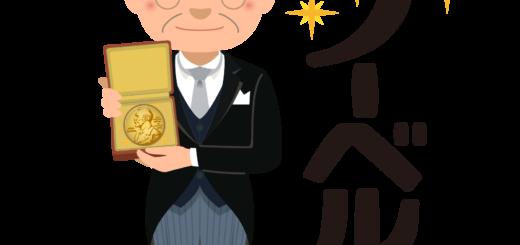 商用フリー・無料イラスト_祝・ノーベル賞文字_メダル_表彰_燕尾服_男性_笑顔_NobelPrize028