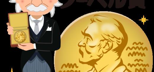 商用フリー・無料イラスト_祝・ノーベル賞文字_メダル_表彰_燕尾服_男性_笑顔_NobelPrize029