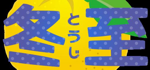 商用フリー・無料イラスト_冬至の文字とゆず(柚子yuzu)_冬至012