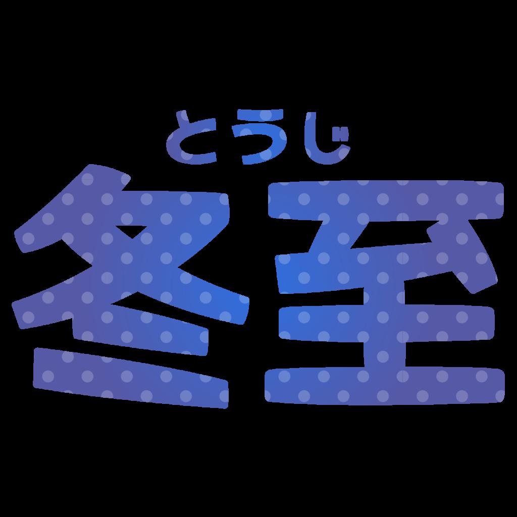 商用フリー・無料イラスト_冬至の文字_冬至013