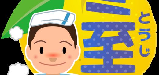商用フリー・無料イラスト_冬至の文字とゆず(柚子yuzu)_冬至015