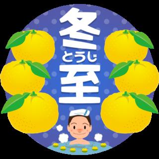 商用フリー・無料イラスト_冬至の文字とゆず(柚子yuzu)_冬至018