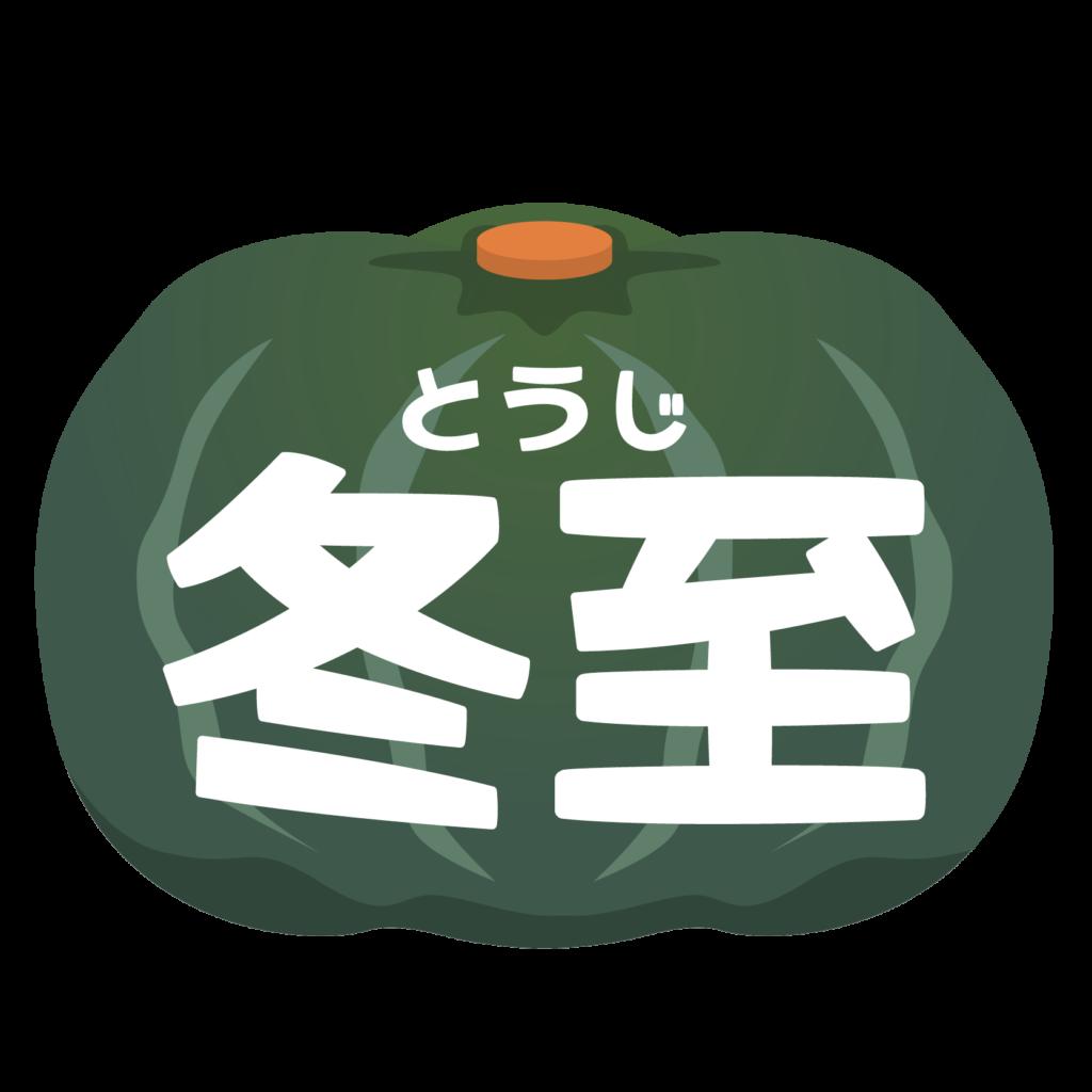 商用フリー・無料イラスト_冬至の文字とかぼちゃ(南京pumpkin)_冬至019