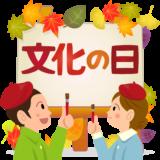 商用フリー・無料イラスト_文化の日_Culture Day001