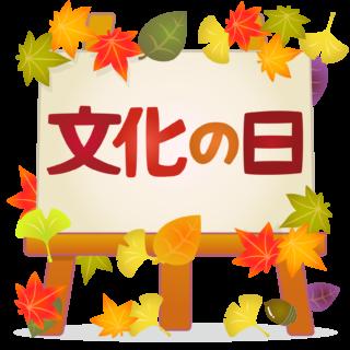 商用フリー・無料イラスト_文化の日_Culture Day003