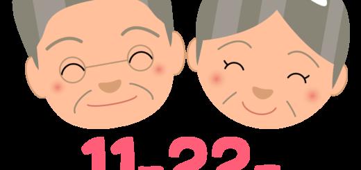 商用フリー・無料イラスト_11月22日いい夫婦の日_PartnersDay002
