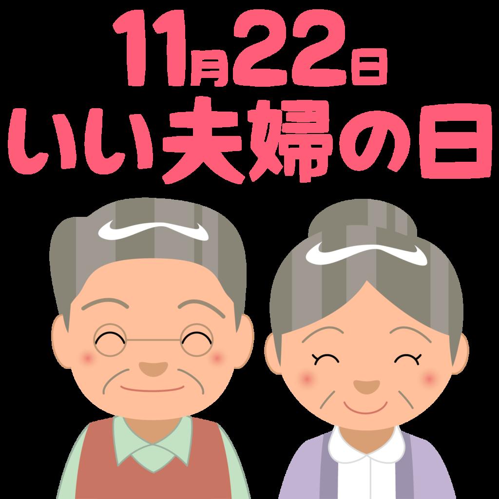 商用フリー・無料イラスト_11月22日いい夫婦の日_PartnersDay003