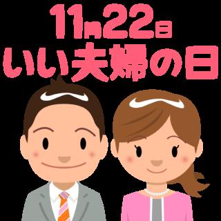 商用フリー・無料イラスト_11月22日いい夫婦の日_PartnersDay004
