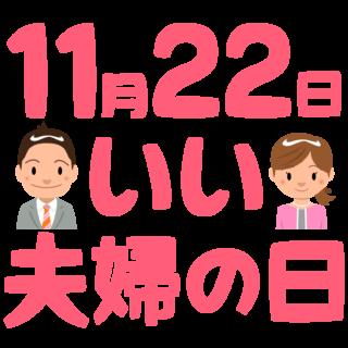 商用フリー・無料イラスト_11月22日いい夫婦の日文字_PartnersDay010