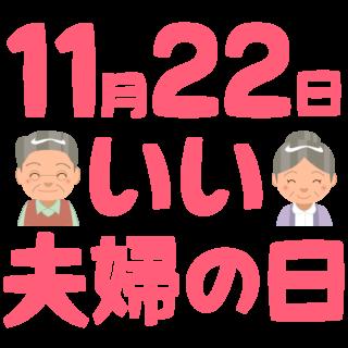 商用フリー・無料イラスト_11月22日いい夫婦の日文字_PartnersDay011