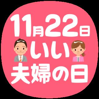 商用フリー・無料イラスト_11月22日いい夫婦の日_PartnersDay012