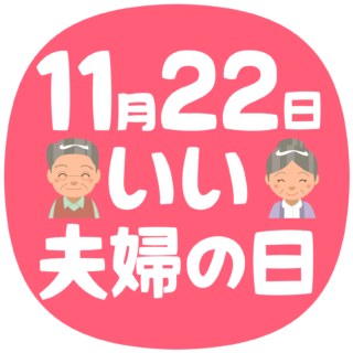 商用フリー・無料イラスト_11月22日いい夫婦の日_PartnersDay013