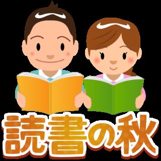 商用フリー・無料イラスト_読書の秋_家族_Reading Book_Dokushonoaki024