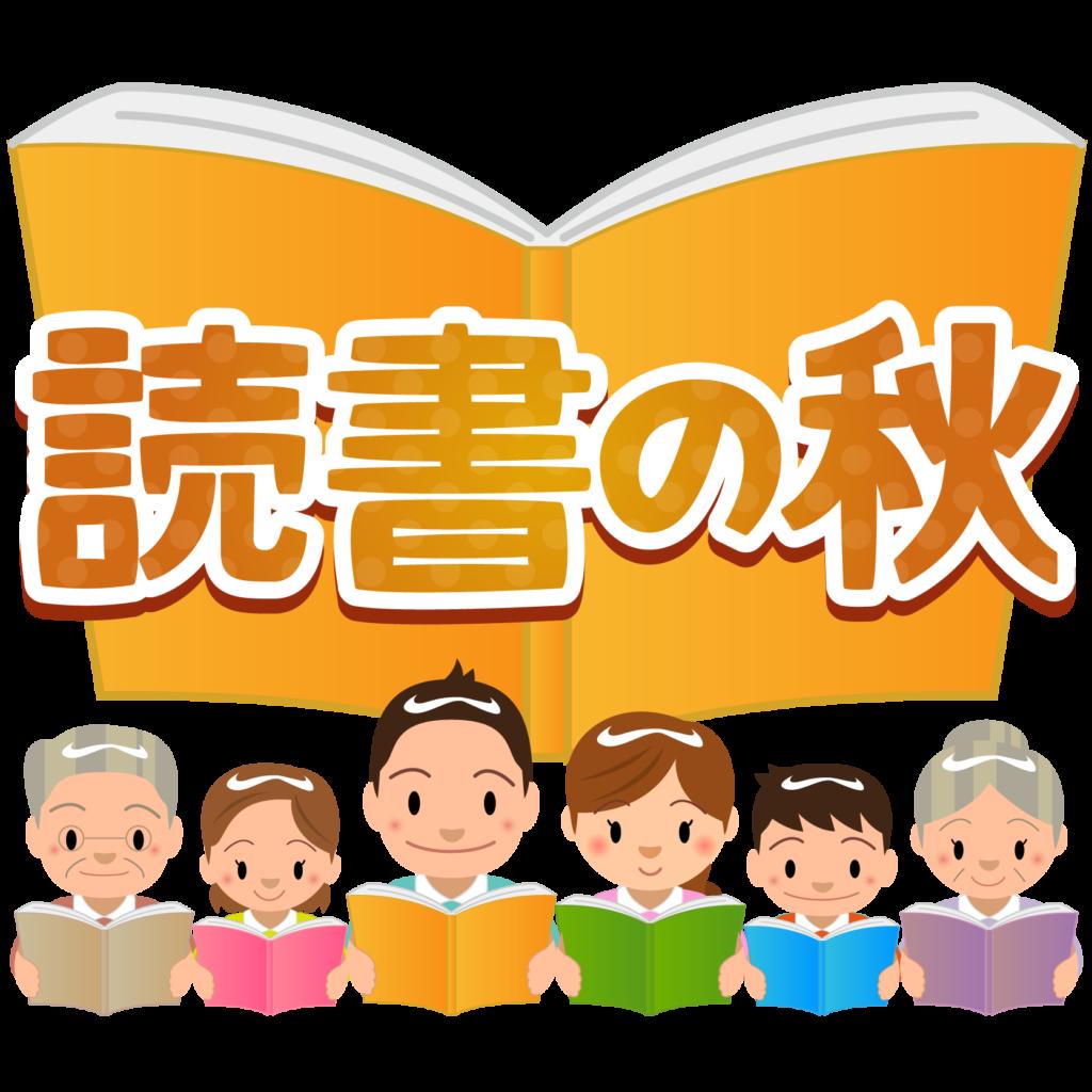 商用フリー・無料イラスト_読書の秋文字_Reading Book_Dokushonoaki028