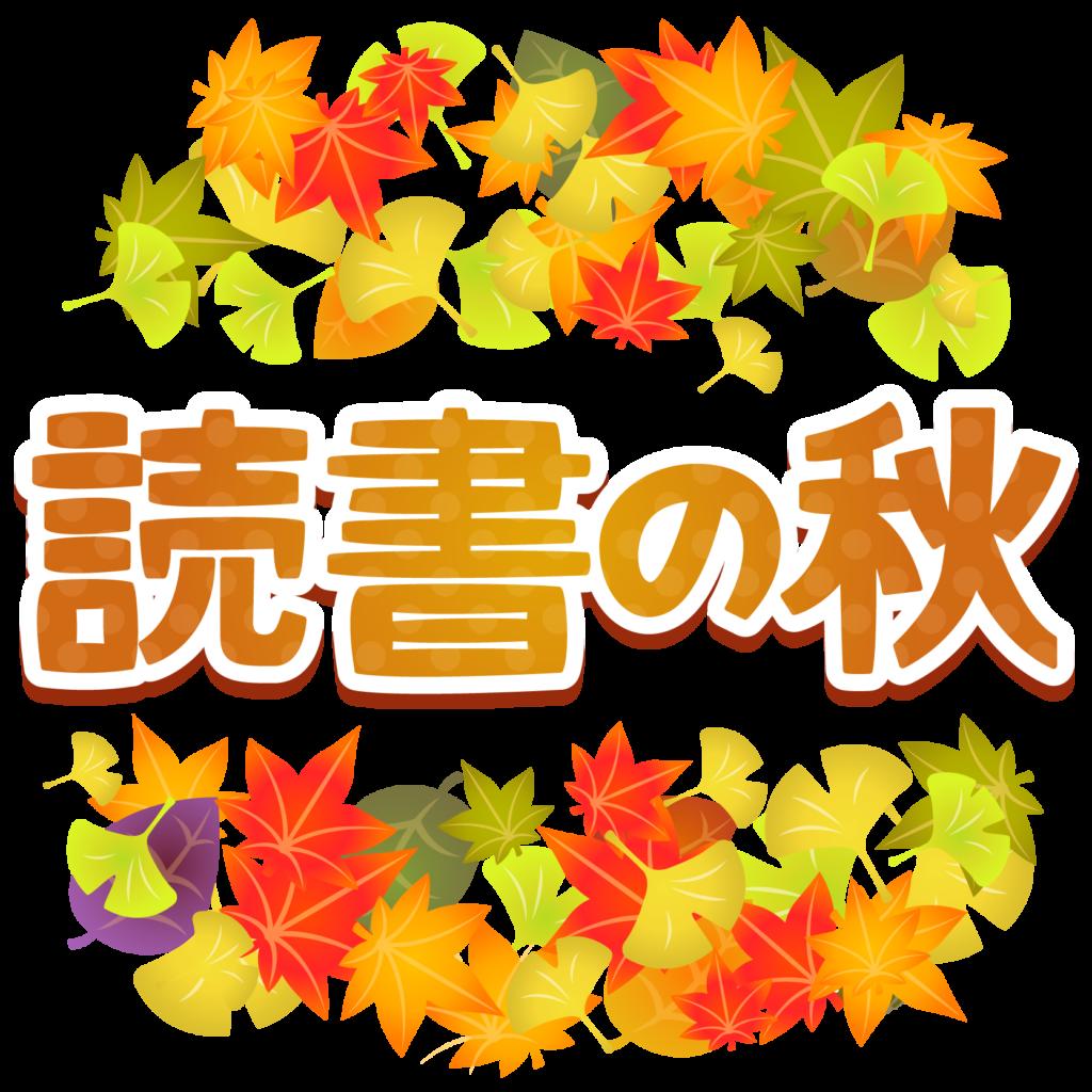 商用フリー・無料イラスト_読書の秋文字_Reading Book_Dokushonoaki029