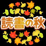 商用フリー・無料イラスト_読書の秋文字_Reading Book_Dokushonoaki030