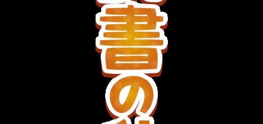 商用フリー・無料イラスト_読書の秋文字_Reading Book_Dokushonoaki031