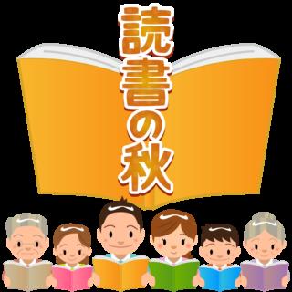 商用フリー・無料イラスト_読書の秋文字_Reading Book_Dokushonoaki032