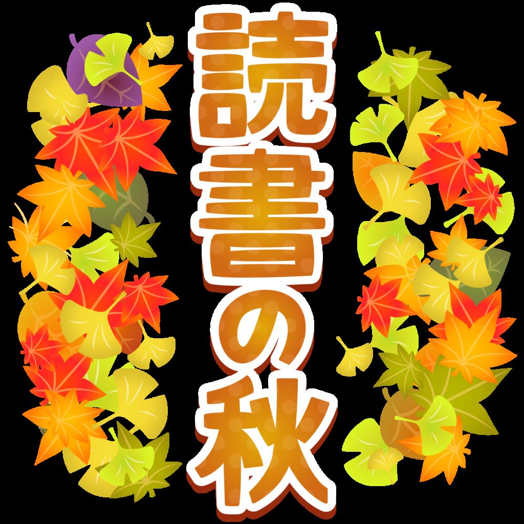 商用フリー・無料イラスト_読書の秋文字_Reading Book_Dokushonoaki033