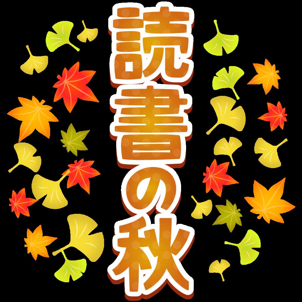 商用フリー・無料イラスト_読書の秋文字_Reading Book_Dokushonoaki034