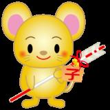 商用フリー・無料イラスト_干支_年賀_子年(鼠・ねどし・ ねずみどし)_ne060