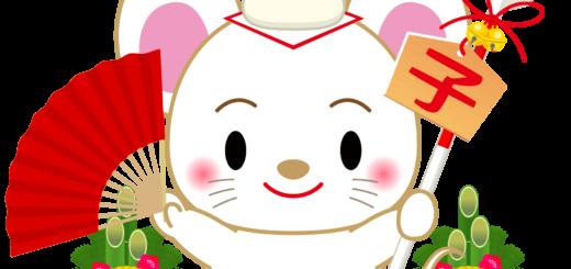 商用フリー・無料イラスト_干支_年賀_子年(鼠・ねどし・ ねずみどし)_ne061