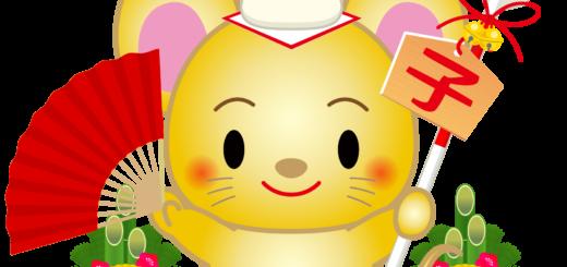 商用フリー・無料イラスト_干支_年賀_子年(鼠・ねどし・ ねずみどし)_ne062
