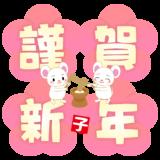 商用フリー・無料イラスト_干支_年賀_子年(鼠・ねどし・ ねずみどし)餅つき(もちつき)_ne066