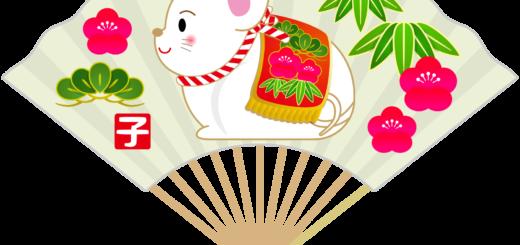 商用フリー・無料イラスト_干支_年賀_子年扇イラスト(鼠・ねどし・ ねずみどし)_ne078
