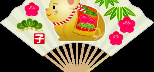 商用フリー・無料イラスト_干支_年賀_子年扇イラスト(鼠・ねどし・ ねずみどし)_ne079