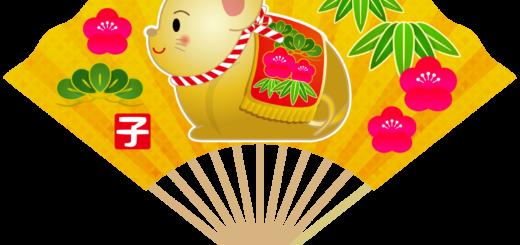 商用フリー・無料イラスト_干支_年賀_子年扇イラスト(鼠・ねどし・ ねずみどし)_ne081