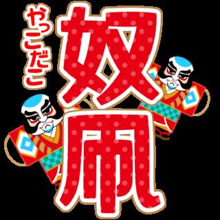 商用フリー無料イラスト_奴凧(やっこだこ)yakkodako003