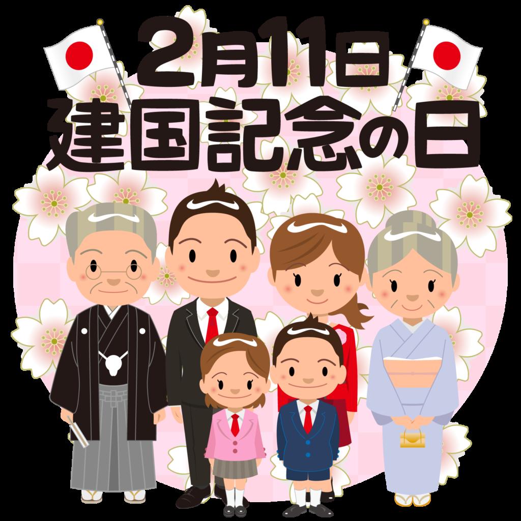 商用フリー・無料イラスト_建国記念日_japan_National Foundation Day022