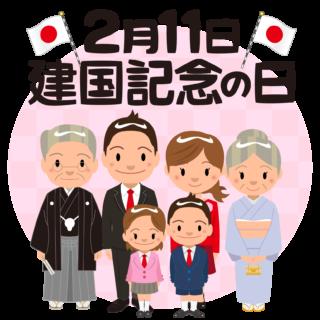 商用フリー・無料イラスト_建国記念日_japan_National Foundation Day023