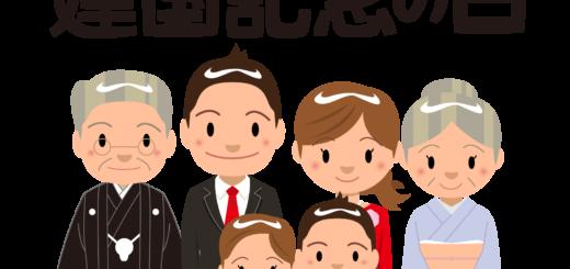 商用フリー・無料イラスト_建国記念日_japan_National Foundation Day024