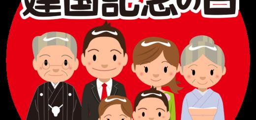 商用フリー・無料イラスト_建国記念日_japan_National Foundation Day025