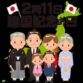 商用フリー・無料イラスト_建国記念日_japan_National Foundation Day026