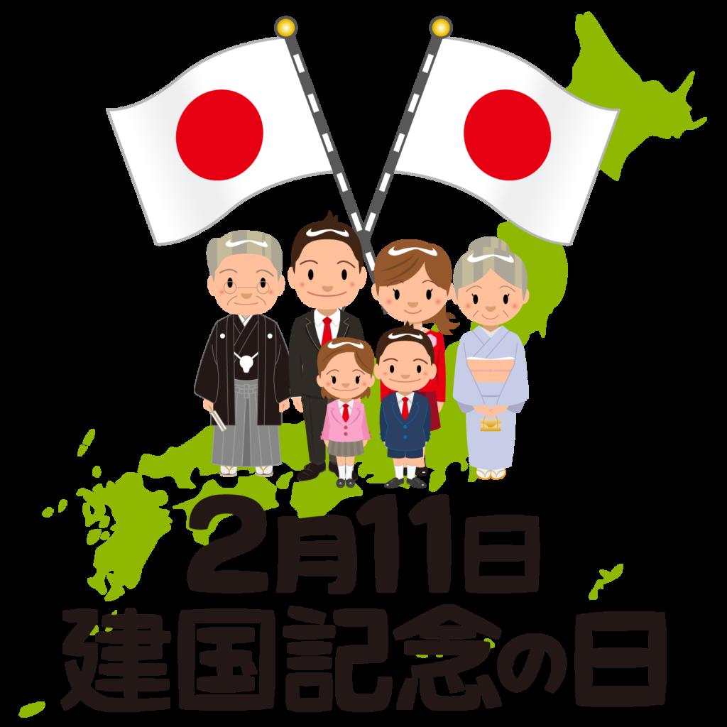 商用フリー・無料イラスト_建国記念日_japan_National Foundation Day027