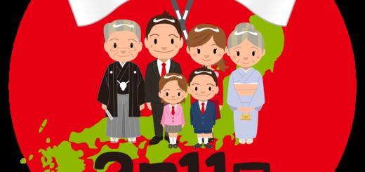 商用フリー・無料イラスト_建国記念日_japan_National Foundation Day028