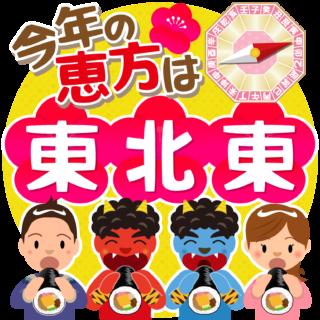 商用フリー・無料イラスト_恵方巻き男女と赤鬼青鬼_方角「東北東」_ehou063