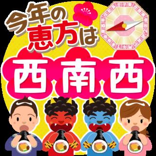 商用フリー・無料イラスト_恵方巻き男女と赤鬼青鬼_方角「西南西」_ehou064