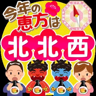 商用フリー・無料イラスト_恵方巻き男女と赤鬼青鬼_方角「北北西」_ehou065