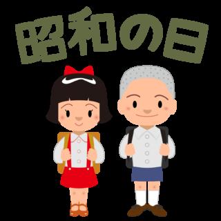 イラスト_4月29日_昭和の日のイラスト_showanohi001